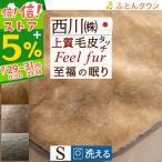 敷きパッド シングル 西川 あったか 日本製 敷き毛布