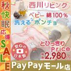 西川リビング スリーパー ベビー用かいまき 西川  綿毛布ポンチョ/BRエレファント日本製