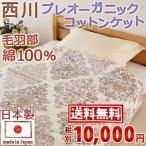 ショッピング西川 綿毛布 シングル 日本製 西川リビング プレオーガニックコットン綿毛布PO-01シングル