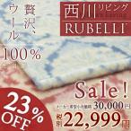 ショッピング西川 毛布 シングル 西川 日本製 ウール100% ロレンツォルベリ