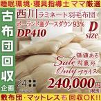 ショッピング西川 羽毛布団 ダブル 掛け布団 西川 ポーランド産グース93% 日本製 寝具ダブル