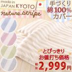 掛け布団カバー シングル 綿100% おしゃれ ストライプ 日本製 羽毛布団対応 柄シングル