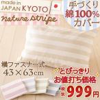 ショッピング枕 枕カバー/ピローケース/ナチュレストライプ/日本製/43×63cm(43×63cm用)枕(大人サイズ)