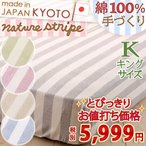 ボックスシーツ/ナチュレストライプ/日本製/キング/ベッドフィッティパックシーツ キングキング