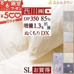 ショッピング西川 羽毛布団 シングル 掛け布団 西川 日本製 DP350 増量1.3kg フランス産ダウン85% 羽毛掛け布団