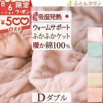 毛布 ダブル 日本製 ロマンス小杉 ヒートコットン ふんわりケットDダブル