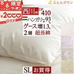 ショッピング西川 羽毛布団 シングル 掛け布団 西川 グースダウン90% 増量1.3kg 寝具シングル