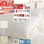 ショッピング西川 羽毛布団 セミダブル 西川 日本製 掛け布団 増量1.6kg ダウンパワー400 羽毛掛け布団 SDサイズ