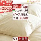ショッピング西川 羽毛布団セミダブル 掛け布団 西川 グースダウン90% 増量1.6kg 寝具セミダブル
