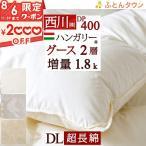 ショッピング西川 羽毛布団ダブル 掛け布団 西川 グースダウン90% 増量1.8kg 寝具ダブル