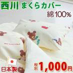 ショッピング西川 西川 ジュニア枕カバー 日本製 くまのがっこう ジュニアピロケース35×62cm(35×50cmジュニア用)ジュニア