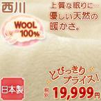ショッピング西川 西川 敷きパッド シングル 日本製 一度使うと手離せない 洗える ふかふかメリノウール 敷きパッド 西川リビング メリノウール敷き