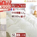 ショッピング西川 羽毛布団 シングル 西川 日本製 DP410  西川リビング1.2kg 羽毛ふとん 寝具 Sサイズ  スペイン産ダウン