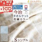 ショッピング西川 タオルケット シングル 東京西川 今治タオルケット 日本製 綿100% 夏 西川産業 シングルサイズ  送料無料