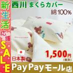 ショッピング西川 西川 シングル枕カバー 日本製 くまのがっこう シングルピロケース43×83cm(43×63cm用)枕(大人サイズ)