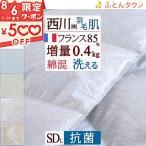 羽毛肌布団 セミダブル 西川産業 東京西川  2017年新商品 ホワイトダウン85%しっかり0.35kg  羽毛肌掛け布団