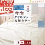 ショッピング西川 タオルケット 西川 ダブルサイズ 今治 日本製 綿100% 夏 西川 西川産業 東京西川ダブル