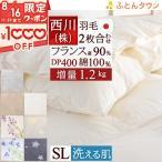 ショッピング西川 西川 羽毛布団 シングル 掛け布団 オールシーズン 1年中 ダウン90%シングル