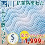 敷きパッド シングル 夏 夏用 涼しい 綿100% 京都西川 しじら 敷パット 抗菌防臭  ひんやり マット ベッドパッド 敷きパットシン