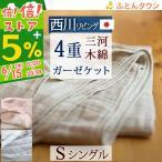 ショッピング西川 ガーゼケット シングル 西川 日本製 綿100% コットン 4重ガーゼ 三河木綿 ウォッシャブル 送料無料