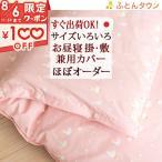 お昼寝布団カバー 掛け敷き兼用 まるでサイズオーダー 日本製 すぐ出荷OK 綿100% (メリーシープ/ピンク) お昼寝布団 布団カバー