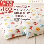 お昼寝布団カバー 掛け敷き兼用 選べるサイズ 日本製 綿100% すぐ出荷OK (えいご/アイボリー) 布団カバー