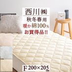 ショッピング西川 敷きパッド ファミリーサイズ 西川 新疆綿使用 綿マイヤー 敷きパット シングル2枚分 京都西川
