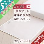 ベビー布団 日本製 西川産業 東京西川 湿気取りセンサー付き 吸湿マット 70×90cm 除湿パッド 除湿マット ベビー