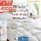 ショッピング西川 西川夏の羽毛布団 掛け布団 シングル 肌掛け布団 洗える 日本製シングル