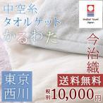 ショッピング西川 タオルケット シングル コットン 綿100% 今治 東京西川 西川産業    日本製シングル