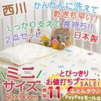ショッピング西川 ベビー布団 西川 日本製 ローズラジカル敷き布団 ミニサイズ フィットシーツ ベビー