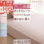 ショッピング西川 西川 クイックラップシーツ/日本製/NQW-108/QW-053(Jr、SS、S、SD兼用ボックスシーツ)セミダブル