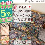 ピロケース(枕カバー)/43×63cm(43×63cm用)/日本製/ロマンス小杉 ピローケース/V&A/いちご泥棒枕(大人サイズ)