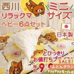 ベビー布団 ミニサイズ 西川 ベビー布団セット 日本製 赤ちゃん 組布団ベビー