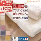 毛布 シングル 2枚合わせ 西川産業 東京西川 ブランケット アクリル毛布 静電気防止 無地 ローズオイル配合 Sサイズ 西川