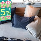 Fab the Home〜エアリーパイル〜 枕カバー/タオル地/ピローケース44×86cm(43×63cm用) /ピロケース/パイル枕(大人サイズ)