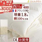 羽毛布団 ダブル 東京西川 掛け布団 増量1.8kg フランス産 ダウン93% 日本製 寝具 西川