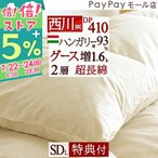 羽毛布団 セミダブル 掛け布団 東京西川 日本製 グース ダウン90% 送料無料 西川