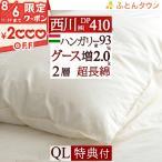 ショッピング西川 羽毛布団 クイーン 西川 グースダウン90% 増量2.0kg 掛け布団クィーン