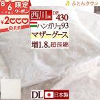 ショッピング西川 羽毛布団 ダブル マザーグース ダウン93% 東京西川 掛け布団 ウクライナ産 西川