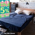 Fab the Home〜エアリーパイル〜ベッドシーツ シングル ボックスシーツ シングル 200cm用シングル