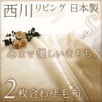 ショッピング西川 毛布 シングル 2枚合わせ ブランケット 西川 アクリル毛布 日本製 無地シングル