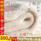 ショッピング西川 毛布 シングル 2枚合わせ 西川 ブランケット アクリル毛布 日本製 あったか 冬 シングル 送料無料