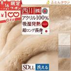 ショッピング西川 毛布 セミダブルロングサイズ 西川 日本製 ニューマイヤー毛布(毛羽部分アクリル100%) ブランケットセミダブル