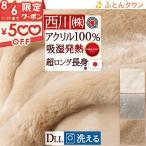 ショッピング西川 毛布 ダブルロングサイズ 西川 日本製 ニューマイヤー毛布(毛羽部分アクリル100%) ブランケットダブル