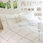 ショッピング西川 枕カバー 西川 ピロケース45×65cm (43×63cm用)日本製 チェック枕(大人サイズ)