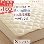ベッドパッド シングル 日本製 洗えるベッドパッド 選べる長さ シングル 防ダニ 抗菌防臭 マイティトップ2ECO ベットパットシング
