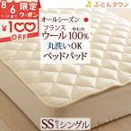 洗える ベッドパッド セミシングル ベットパット ベッドパット 日本製 ウォッシャブルウール 195cm用セミシングル