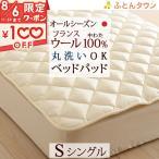 洗える ベッドパッド シングル 選べる長さ ベットパット 羊毛 ベッドパット 日本製 ウォッシャブルウールシングル