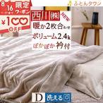ショッピング西川 毛布 ダブル 東京西川 西川産業 ブランケット 2枚合わせ毛布  軽量 西川 送料無料